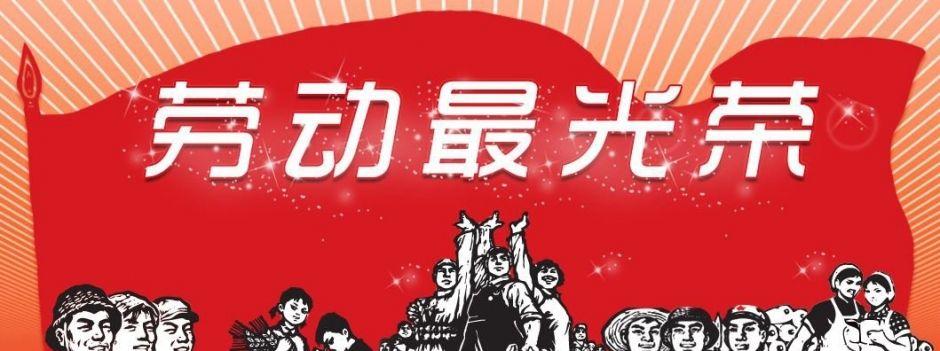 惠州市灵犀科技有限公司祝大家五一节快乐!